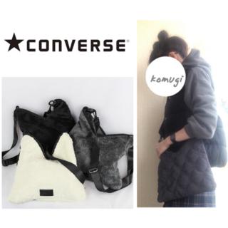 コンバース(CONVERSE)のCONVERSE/ボアキルティング 2wayショルダーバッグ(ショルダーバッグ)
