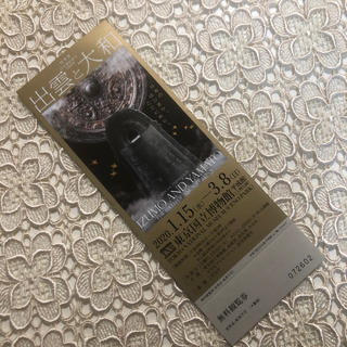 東京国立博物館 特別展 出雲と大和 無料観覧券 1枚 2020年1月15日〜(美術館/博物館)