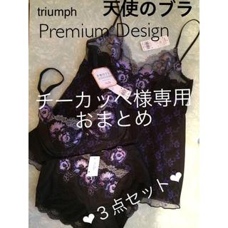 トリンプ(Triumph)の【新品タグ付】天使のブラ❤︎プレミアムデザイン❤︎コーディネートセットD70M(ブラ&ショーツセット)