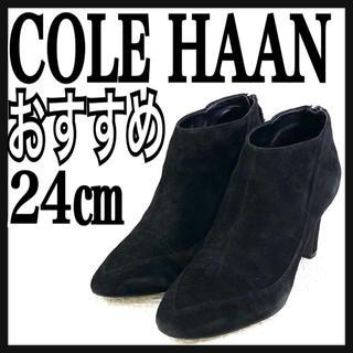 コールハーン(Cole Haan)のおすすめ コールハーン ブーティ 黒 24cm スエード COLEHAAN(ブーティ)