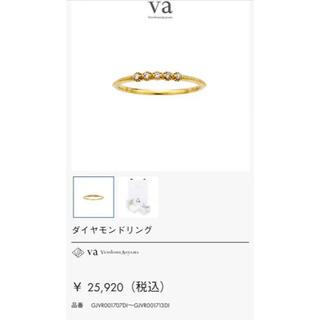 ヴァンドームアオヤマ(Vendome Aoyama)のVA ヴァンドーム青山/リング #10 K10(リング(指輪))