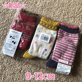 ベルメゾン - 新品 ★ ベビー 靴下 ★ 9-12cm / 3足セット / 女の子 / 秋冬