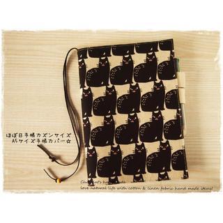 ほぼ日手帳対応カバーカズンサイズ A5手帳カバー クロネコ 猫黒 猫 ショコラ(ブックカバー)