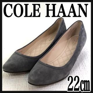 コールハーン(Cole Haan)のおすすめ コールハーン パンプス グレー 22cm  COLEHAAN(ハイヒール/パンプス)
