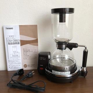 ツインバード(TWINBIRD)のツインバード サイフォン式 コーヒーメーカー(コーヒーメーカー)