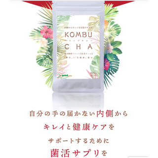 内側からキレイを目指すサプリ KOMBUCHA 美容ダイエット サプリ 3ヶ月分(ダイエット食品)