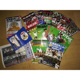 ホッカイドウニホンハムファイターズ(北海道日本ハムファイターズ)の【値下げ】2006年北海道日本ハムファイターズ 日本一の記録 DVD付(趣味/スポーツ)