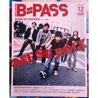 ワンオクロック(ONE OK ROCK)のBACKSTAGE PASS (バックステージ・パス) 2017年 12月号 (音楽/芸能)