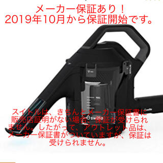 シリウス スイトル 水洗い 掃除機 クリーナー ヘッド Amazon最安値対抗!(掃除機)