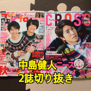 Sexy Zone - 中島健人 切り抜き2誌セット
