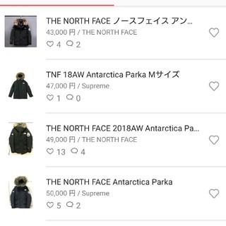 ザノースフェイス(THE NORTH FACE)の偽物ANTARCTICA PARKA(ダウンジャケット)