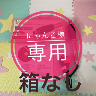 【にゃんこ様専用】♡クレイツイオン♡ロールブラシ アイロン 26mm♡(ヘアアイロン)
