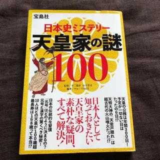 日本史ミステリー天皇家の謎100(人文/社会)