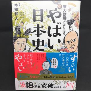 ダイヤモンドシャ(ダイヤモンド社)の東大教授がおしえる やばい日本史(絵本/児童書)