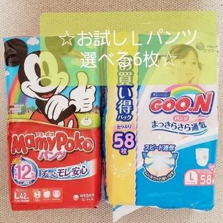 ユニチャーム(Unicharm)の☆グーン マミーポコ Lサイズ パンツ お試し 6枚☆(ベビー紙おむつ)