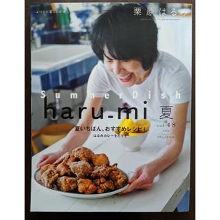 クリハラハルミ(栗原はるみ)の栗原はるみの「SummerDish haru_mi 夏 vol.48 2018」(料理/グルメ)