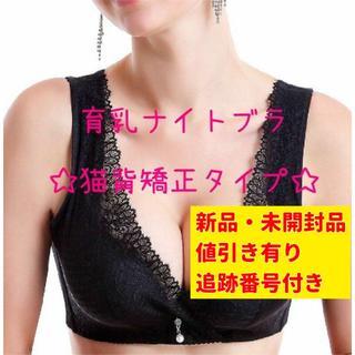 ☆★値引有り★☆【A70~C75】 育乳ナイトブラ【拡張ホック付】(ブラ)