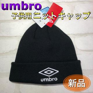 アンブロ(UMBRO)のumbro アンブロ 子供用 ニットキャップ ニット帽(帽子)