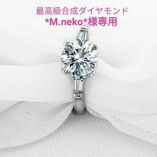 ハリーウィンストン(HARRY WINSTON)の*M.neko*様専用 最高級SONAダイヤモンドリング(リング(指輪))