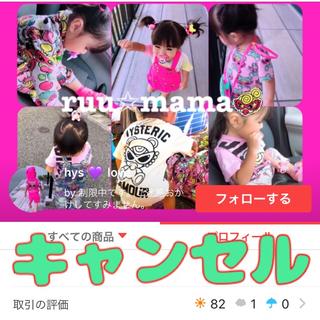 ヒステリックミニ(HYSTERIC MINI)のruu✩mama様 キャンセル(Tシャツ/カットソー)