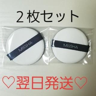 ミシャ(MISSHA)のミシャ エアインパフ 2枚 390円(その他)