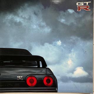 ニッサン(日産)の日産GT-Rカタログ&プライスリスト付き(カタログ/マニュアル)