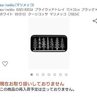 マリメッコ(marimekko)のmarimekko マリメッコ クーシコッサ トレイ トレー(テーブル用品)