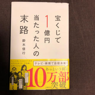 宝くじで1億円当たった人の末路(人文/社会)