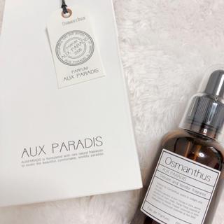 オゥパラディ(AUX PARADIS)のオゥパラディ 香水 限定品 オスマンサス 60ml(香水(女性用))