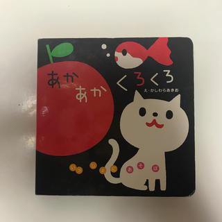 ガッケン(学研)の📚book / あかあかくろくろ(絵本/児童書)