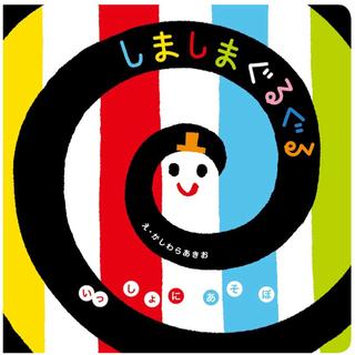 ガッケン(学研)の📚book / しましまぐるぐる(絵本/児童書)