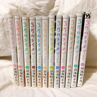 ハクセンシャ(白泉社)の3月のライオン 羽海野チカ 12巻セット 美品(青年漫画)