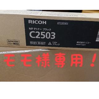 リコー(RICOH)の新品未使用 RICOH リコー C2503 MP Pトナー 12本 純正品(オフィス用品一般)