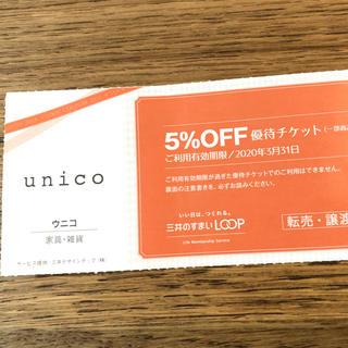 ウニコ(unico)のunico 優待チケット 優待券(ショッピング)