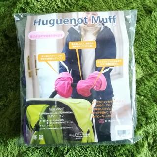 ユグノー(Huguenot)の☆新品未開封 ベビーカー 手袋 ユグノーマフ(ベビーカー用アクセサリー)