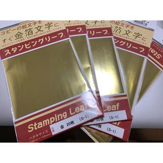 スタンピングリーフ  金(型紙/パターン)