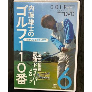 ゴルフ上達DVD「内藤雄士のゴルフ110番」(スポーツ/フィットネス)