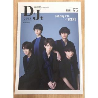 ジャニーズジュニア(ジャニーズJr.)の別冊ジャニーズJr. 『D;J+.』 2018(アート/エンタメ)