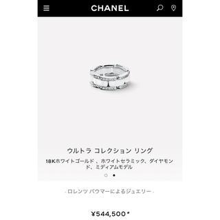 シャネル(CHANEL)のCHANEL ウルトラリング(リング(指輪))