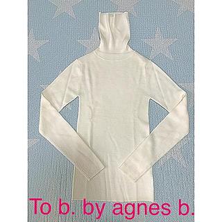 アニエスベー(agnes b.)の新品未使用☆To b. by agnes b.  リブニット タートルネック(ニット/セーター)