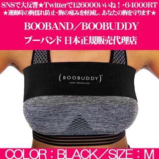 メーカー公認販売★BLACK M★ブーバンド★BOOBAND★BOOBUDDY★(トレーニング用品)