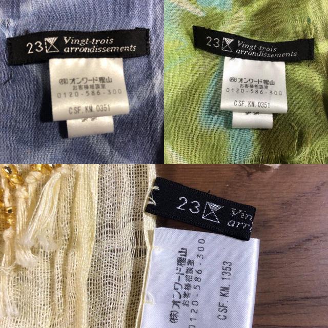 23区(ニジュウサンク)の23区 ショール まとめ売り 3点 レディースのファッション小物(マフラー/ショール)の商品写真