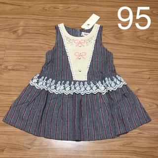 スーリー(Souris)のスーリー ストライプジャンパースカート  ワンピース 95 新品】90〜100(ワンピース)