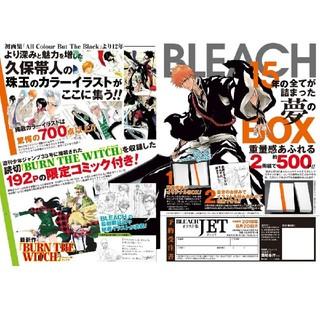 集英社 - 新品未開封 BLEACH ブリーチ JET イラスト集  定価17600円!
