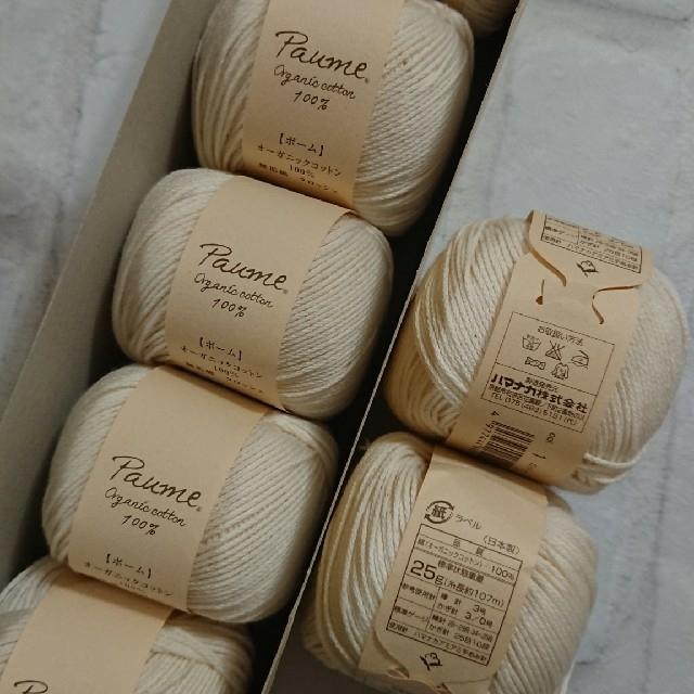 ◆8玉セット◆ハマナカ【ポーム】オーガニックコットン毛糸 無垢綿 クロッシェ ハンドメイドの素材/材料(生地/糸)の商品写真