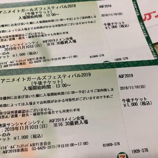 エイージーエフ(AGF)のアニメイトガールズフェスティバル AGF2019 午後チケット 2枚セット(声優/アニメ)