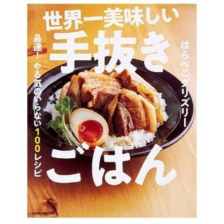 カドカワショテン(角川書店)の世界一美味しい手抜きごはん 最速! やる気のいらない100レシピ  (料理/グルメ)