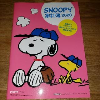 スヌーピー(SNOOPY)のレタスクラブ 家計簿(住まい/暮らし/子育て)