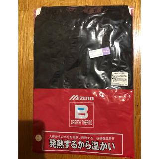 ミズノ(MIZUNO)のブレスサーモ タイツ(アンダーシャツ/防寒インナー)