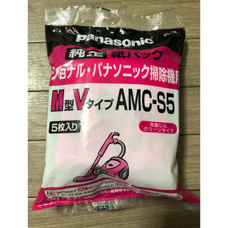 パナソニック(Panasonic)の純正紙パック  ナショナル・パナソニック掃除機用  M型VタイプAMC-S5(掃除機)